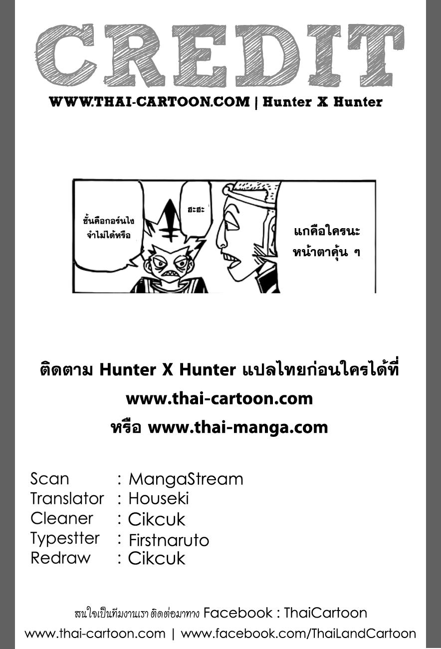 Hunter X Hunter 359 TH