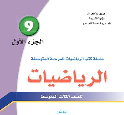 كتاب الرياضيات للصف الثالث المتوسط المنهج الجديد - الجزء الأول  2018 - 2019