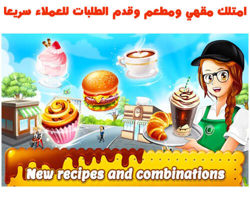 لعبة كافيه بانيكcooking restaurant Café Panic