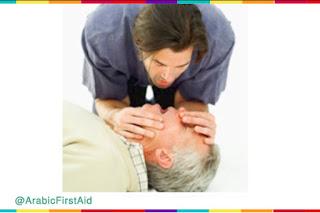 CPR الانعاش القلبي الرئوي