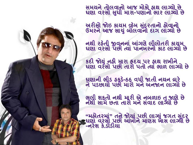 Samay Ne Tolvano Aaj Moko Hath Lagyo Che Gujarati Gazal By Naresh K. Dodia