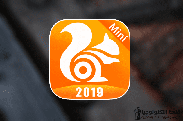أفضل 5 متصفحات خفيفة للأندرويد 2019