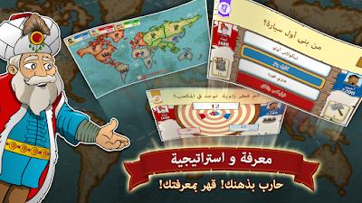 تحميل لعبة سيف المعرفة وتنزيل وتثبيت لعبة Saif Almarifa مجانا للكمبيوتر
