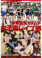 (Re-upload) RCT-372 体育会系ガチムチ女子逆レイ