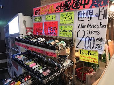 阿佐ヶ谷 ビール 配達