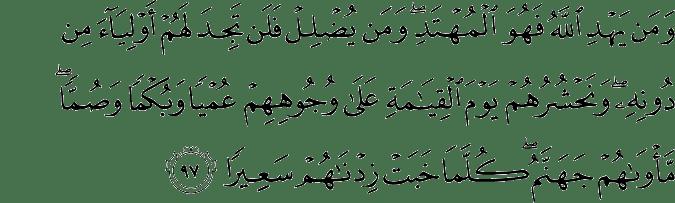 Surat Al Isra' Ayat 97