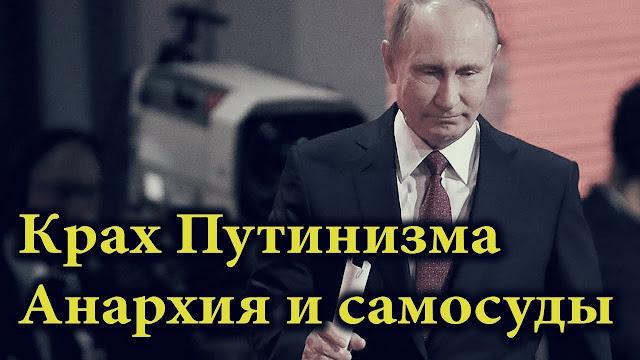 После ухода Путина в России грядет массовая зачистка