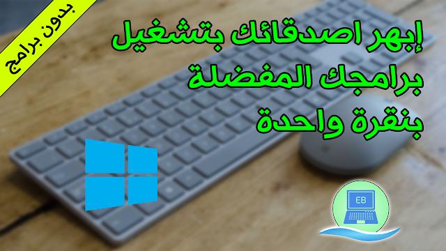 خدعة ذكية لتشغيل البرامج من خلال ازرار لوحة المفاتيح لجميع إصدارات الويندوز