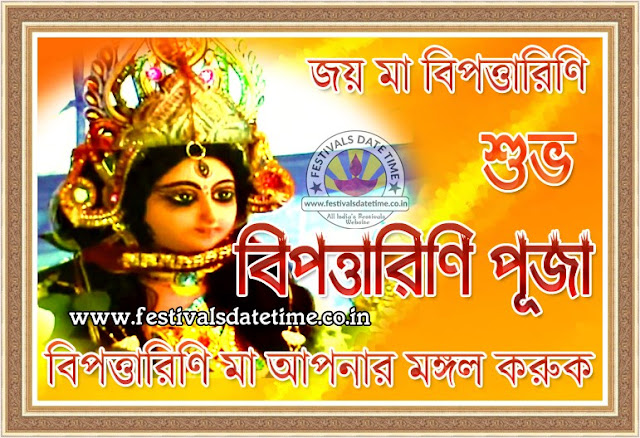 Bipattarini Puja Bengali Wallpaper, Bipodtarini Pooja Bengali Wallpaper
