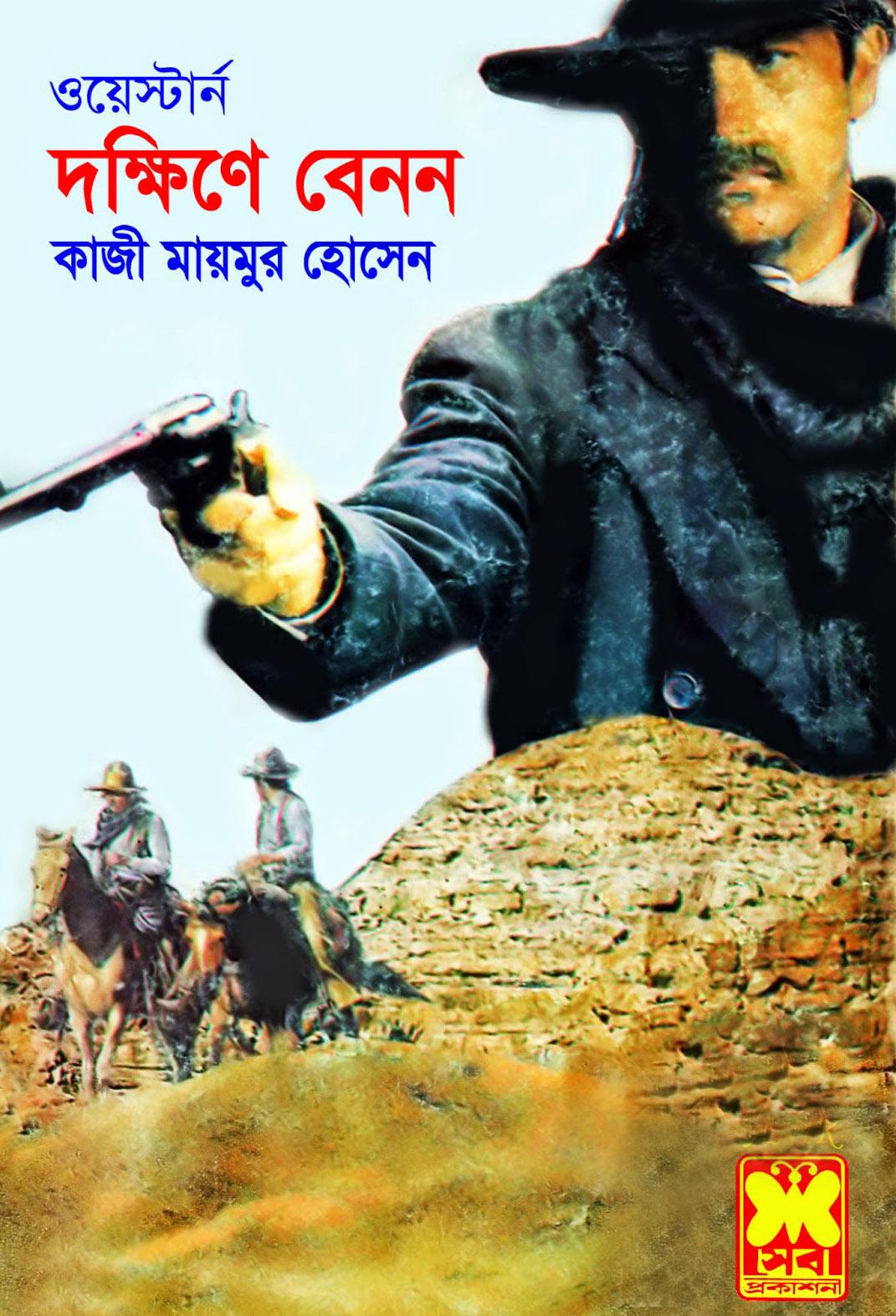 Dakkhiney Benon by Kazi Maimur Hossain (Western Series) ~ Free