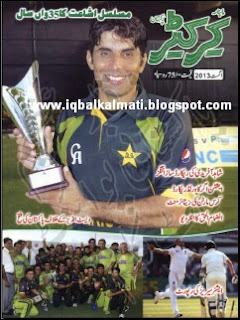 Sport Monthly Magazine Cricketer August 2013 Urdu
