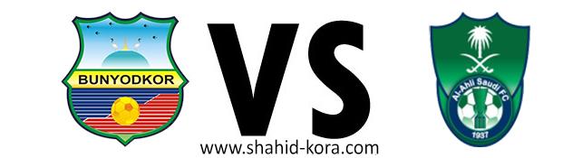 اهداف مباراة الاهلي وبونيودكور بث مباشر بتاريخ 21-02-2017 دوري أبطال اسيا