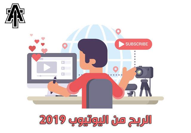 كيفية الربح من اليوتيوب 2019