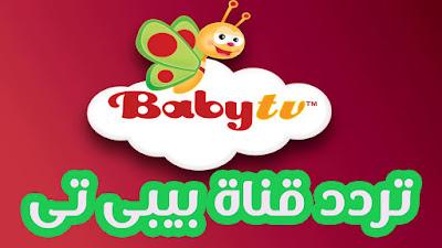 تردد قناة baby tv  على القمر الصناعى النايل سات