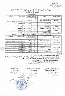 جدول امتحانات الترم الثاني محافظة القاهرة أخر العام 2016