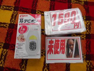 ピジョン 耳チビオン 1590円 未使用品