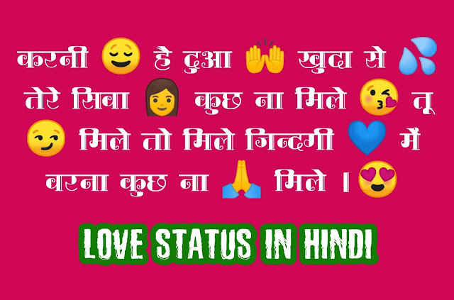 Love Status In Hindi,Cute Love Status In Hindi,True Love Status In Hindi,Short Love Status In Hindi