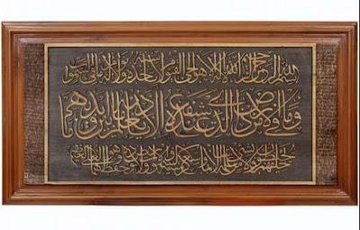 kaligrafi ayat kursi paling indah