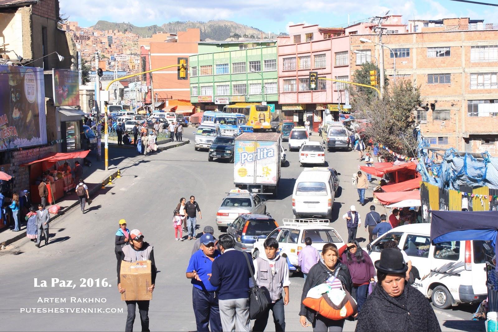 Прохожие на улице в Ла-Пасе