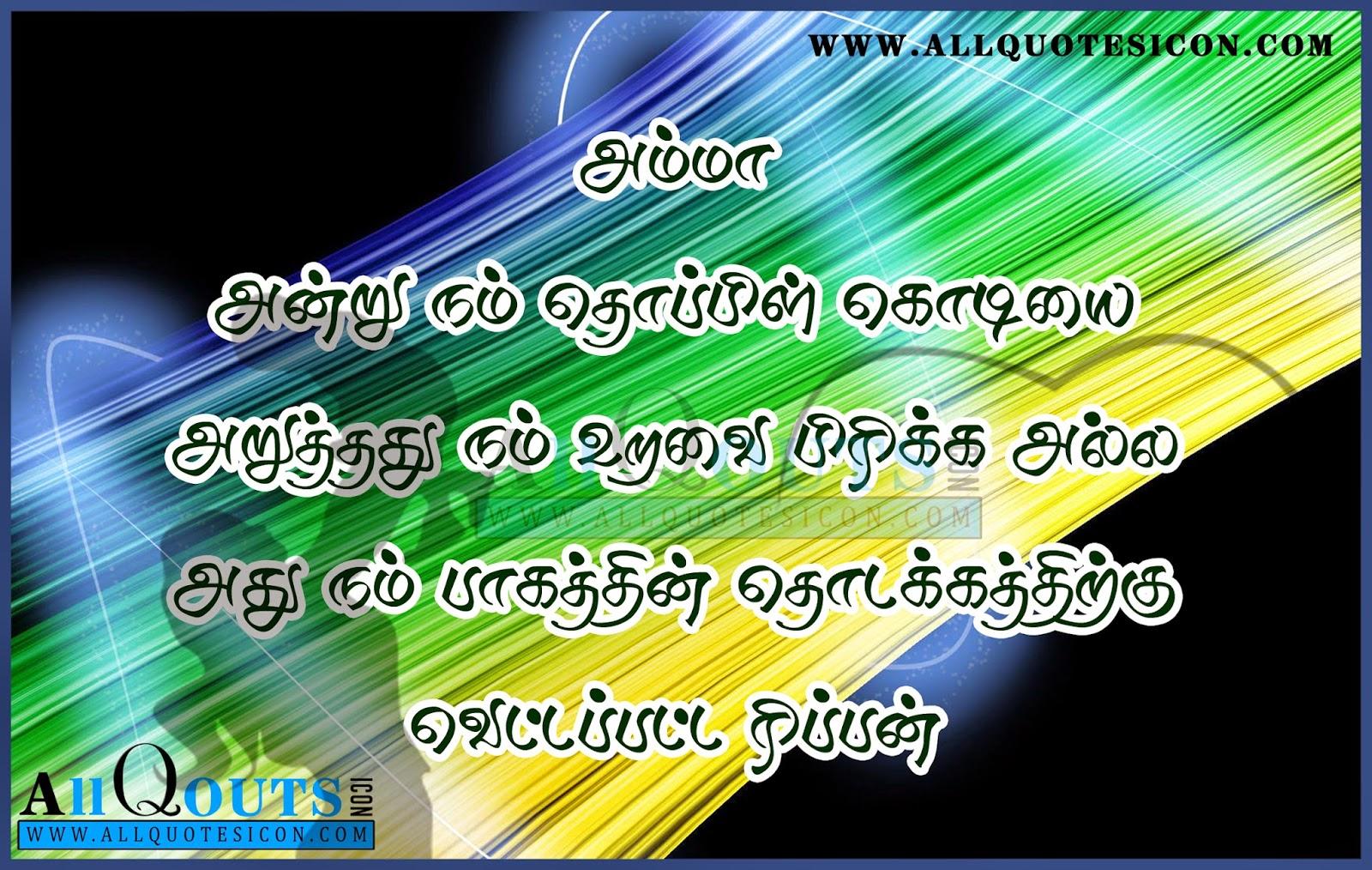 Tamil Language Kavithai Images Cute Kadhal Kannam Poochi Aatam Alaku