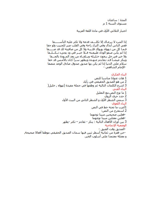 اختبار الفصل الاول في مادة اللغة العربية