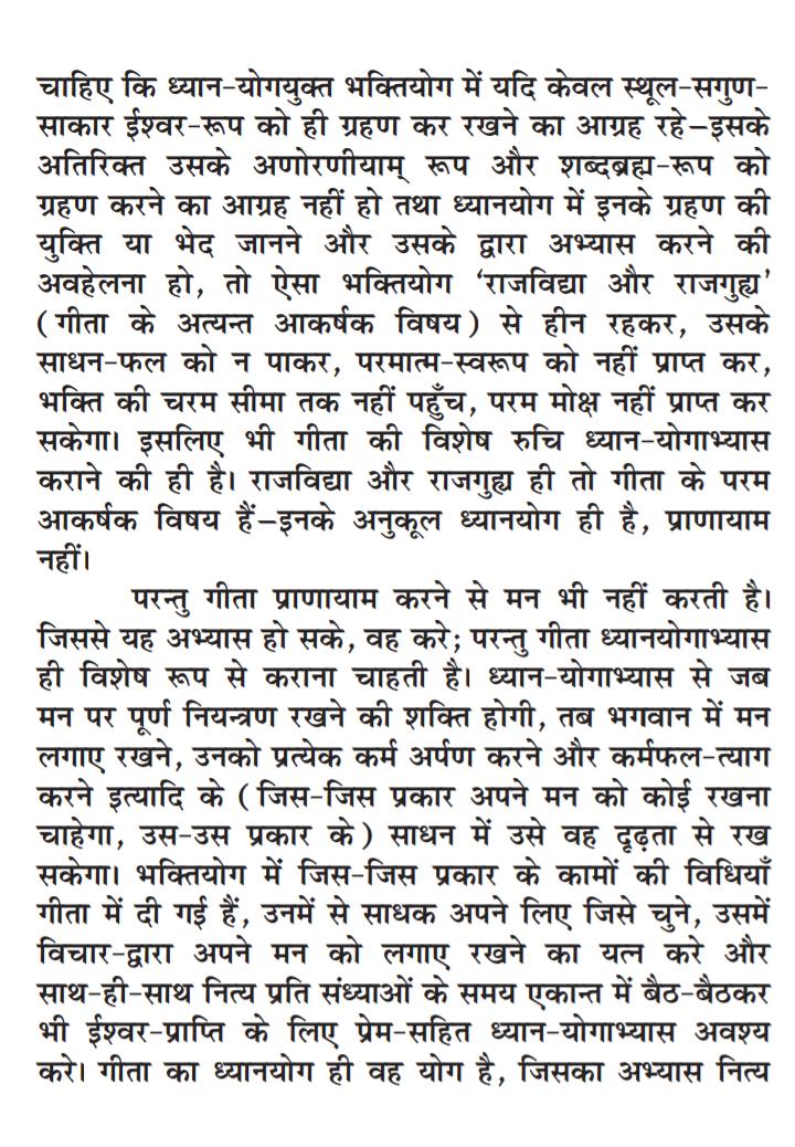 गीता अध्याय 12 लेट चित्र 9