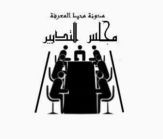 مجلس التدبير: مكوناته واختصاصاته