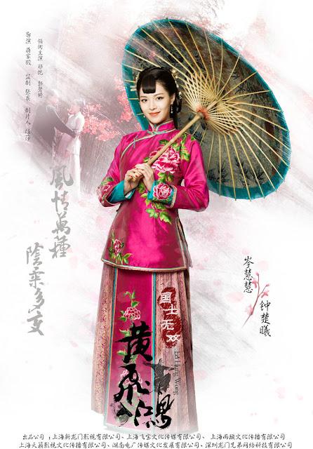 Zhong Chu Xi Wong Fei Hung