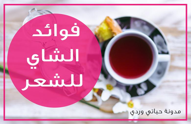 فوائد الشاي الاسود للشعر