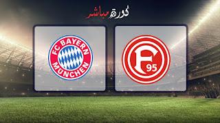 مشاهدة مباراة بايرن ميونخ وفورتونا دوسلدورف بث مباشر 14-04-2019 الدوري الالماني