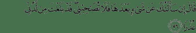 Surat Al Kahfi Ayat 76
