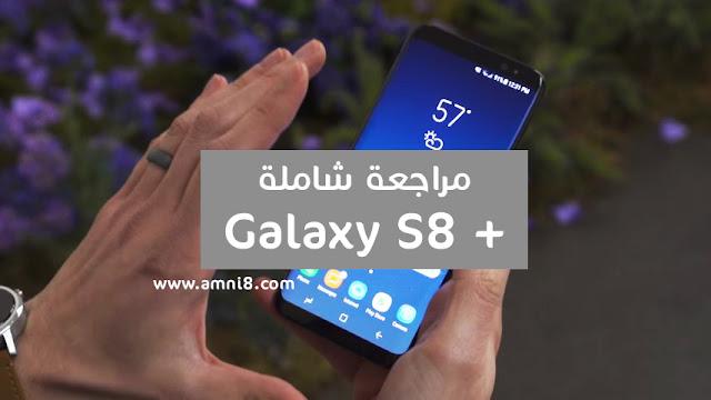 جالكسي اس 8 بلس | Galaxy S8 Plus | مراجعة شاملة