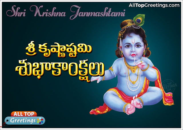 Happy-Sri-Krishna-Janmastami-2016-Greetings-in-Telugu