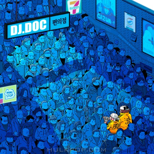 DJ DOC – Convenience Store – Single (FLAC)