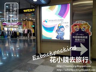 台北地下街 機場捷運a1站通道