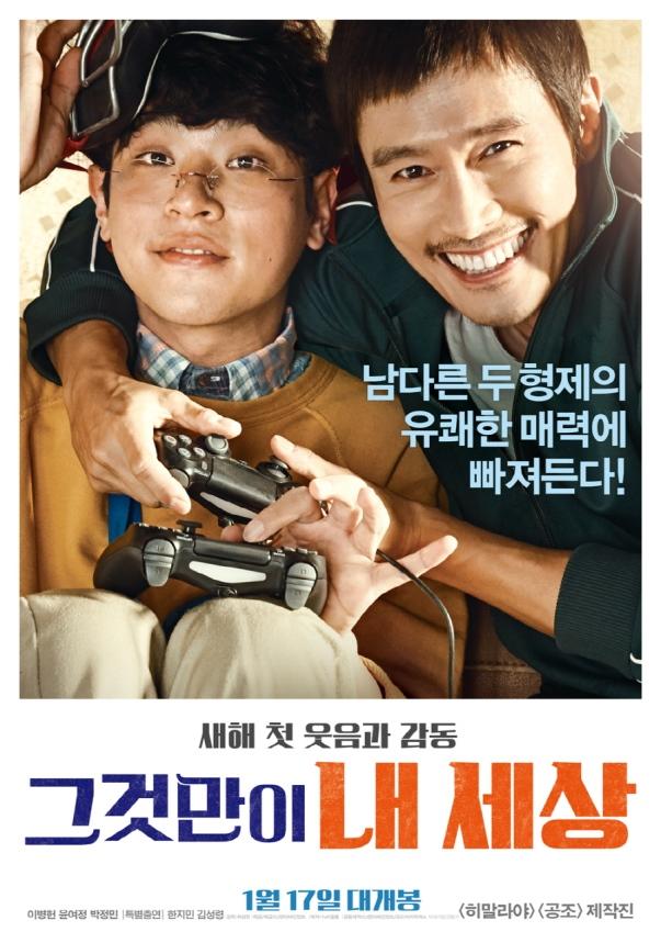 Sinopsis Keys To The Heart / Geugeotmani Nae Sesang (2018) - Film Korea