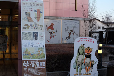 岡谷市の美術館 武井武雄の世界 イルフ童画館
