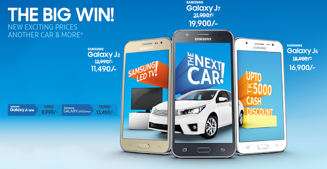 The Big Win! Get a guaranteed cash back of up to 5,000/- With Selected Model Samsung Mobile Phone