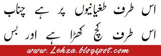 Es Taraf Tughna'eyon Par Hai Chanab Us Taraf Kach Ghada Hai Aur Bus