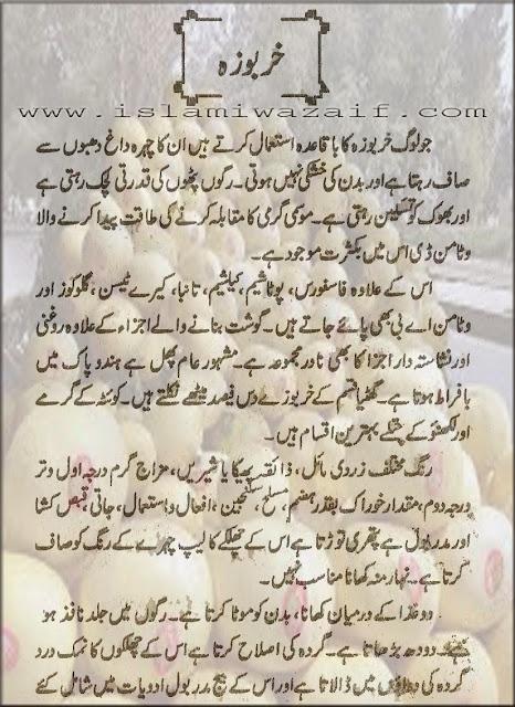 kharbooza k faiday in urdu