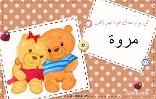 صور اسم مروة صور اسماء بنات