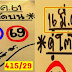 โค้งสุดท้ายก่อนหวยออก! คู่โต๊ดบนแม่นๆ งวดนี้เอาไปรวยอีก เลขเด็ด (ผลงานเข้าล่าง 29) งวด 16/03/61