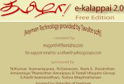 இணைய தளங்களில் தமிழில் தட்டச்சிட இலவச மென்பொருள் தமிழ்99 (Tamil99)