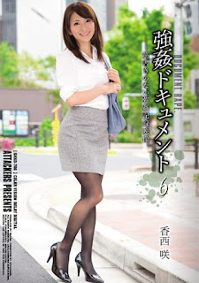 SHKD-706 Rape Document 6 Saki Kozai