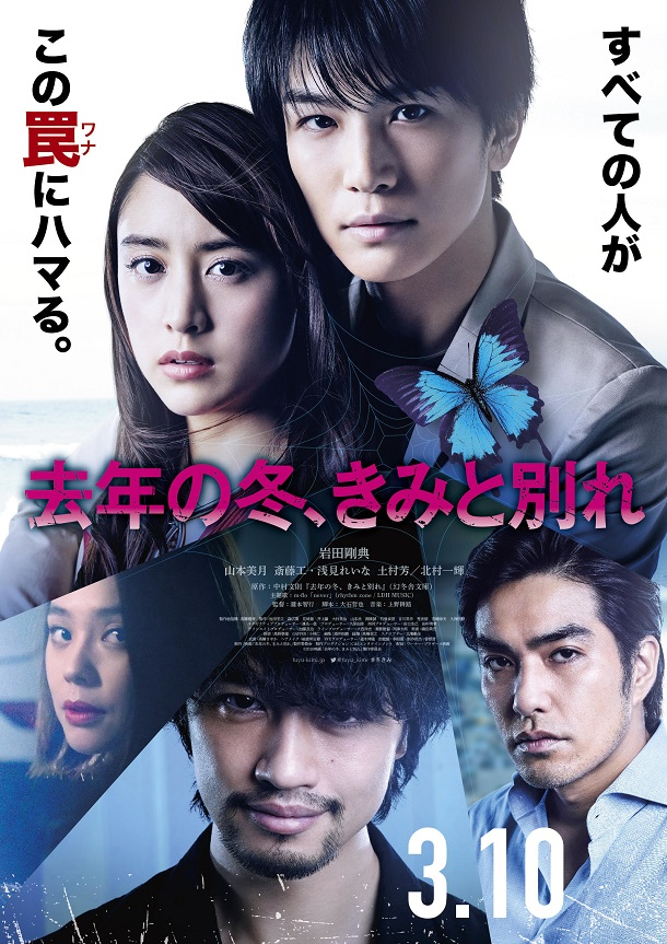 Sinopsis Last Winter, We Parted / Kyonen no Fuyu, Kimi to Wakare (2018) - Film Jepang
