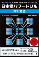 Nihongo Power Drill N1 Bunpou  日本語パワードリル N1 文法