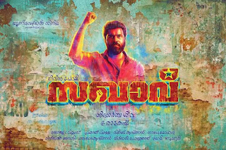 Sakhavu malayalam movie songs lyrics