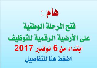 هام : فتح المرحلة الوطنية على الارضية الرقمية للتوظيف يوم 6 نوفمبر 2017