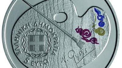 Έφτασε το πρώτο έγχρωμο ελληνικό κέρμα των 5 ευρώ