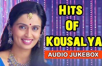 Kousalya Super Hit Evergreen Audio Jukebox
